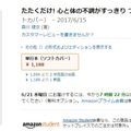 【新著】森川綾女先生が新著を出されました!の画像